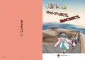 アニメイトで「ゆるキャン△」コミックスを購入して特製ブロマイドをゲット! 血液センターコラボ応援フェア開催!