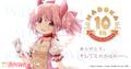 「魔法少女まどか☆マギカ」10周年記念プロジェクト始動! 記念webサイト開設! 蒼樹うめ先生記念イラスト&メインスタッフ・キャストお祝いコメント公開!