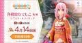 TVアニメ「ゆるキャン△」より「各務原なでしこ 振袖 1/7スケールフィギュア」が登場! ホビーECサイト「F:NEX」にて予約受付中!