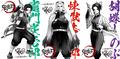 映画「銀魂 THE FINAL」、掟破りの<炭治郎&柱イラストカード>が第5週目にも配布決定!
