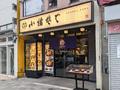 蕎麦チェーン「小諸そば 秋葉原店」が、明日1月11日をもって閉店