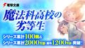 「魔法科高校の劣等生」シリーズ、関連書籍累計が100冊に! 累計発行部数は2000万部を突破!!