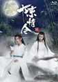 冬アニメ日本語吹替版「魔道祖師」、Blu-ray Discが4月21日発売決定!