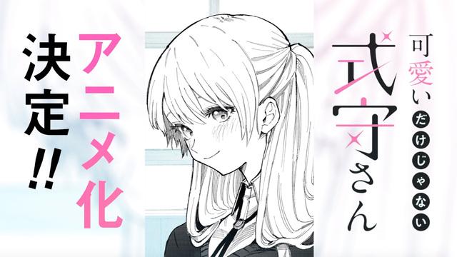 マガポケ総選挙1位「可愛いだけじゃない式守さん」アニメ化決定! 豪華プレゼントキャンペーン実施中!
