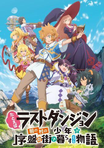 TVアニメ「たとえばラストダンジョン前の村の少年が序盤の街で暮らすような物語」、本日放送開始! Blu-ray特典情報も公開!