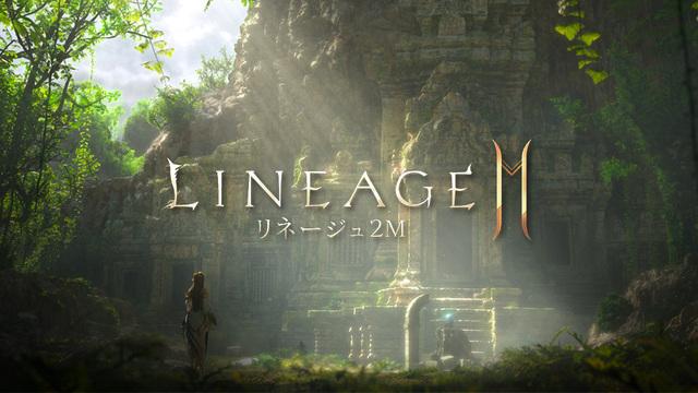 「リネージュ」シリーズ最新作「リネージュ2M」、日本版ティザーサイト公開&カウントダウンがスタート! 1月8日12時に新情報発表!!