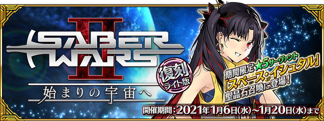 「Fate/Grand Order」期間限定イベント「復刻:セイバーウォーズ2 ~始まりの宇宙へ~ ライト版」2021月1月6月(水)18:00より開催!