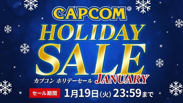 カプコンがPS Storeとニンテンドーeショップで「CAPCOM HOLIDAY SALE -JANUARY-」開催中!