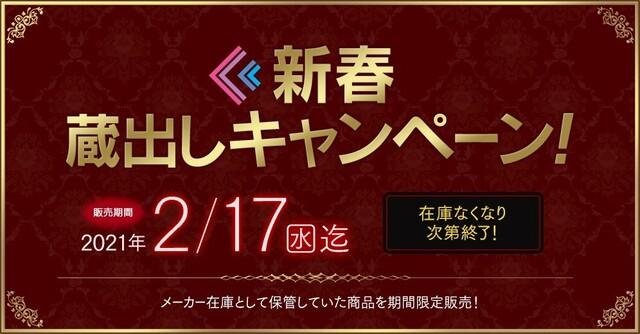 過去の人気フィギュアが手に入る「新春 蔵出しキャンペーン」、本日1月6日より予約開始! ホビーECサイト「F:NEX」にて