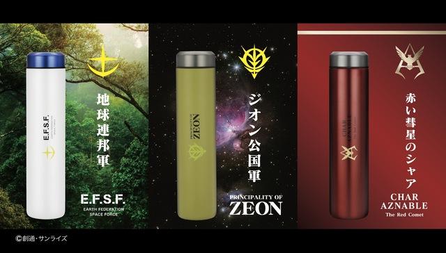 「機動戦士ガンダム」の高機能なステンレスボトルが登場! 持ちやすい容量180mlのスマートボトル!!