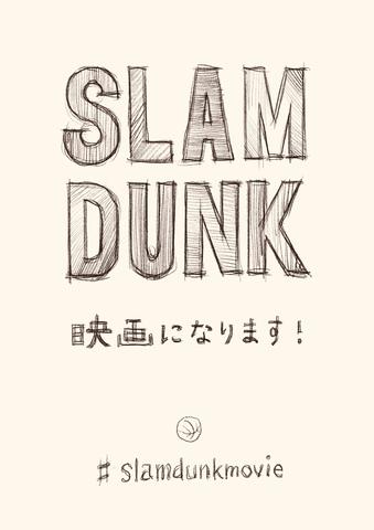 バスケ漫画の金字塔「SLAM DUNK」、アニメーション映画化決定! 原作者・井上雄彦氏がTwitterにて発表!!