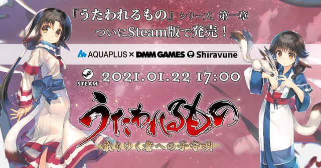 Steam版「うたわれるもの 散りゆく者への子守唄」2021年1月22日発売決定!