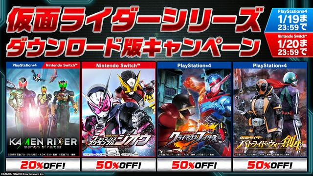 PS4&Switchの人気DL版ゲームが最大50%OFF! 「仮面ライダーシリーズ ダウンロード版キャンペーン」開催中!