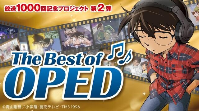 アニメ「名探偵コナン」放送1000回記念プロジェクト、第2弾は「The Best of OPED」!