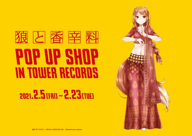 祝15周年! 「狼と香辛料 POP UP SHOP in TOWER RECORDS」が全国8店舗&オンラインにて2月5日より開催!