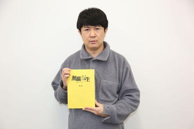 【サイン色紙をプレゼント!】「自分には縁のない作品じゃないかと思っていました」──伝説の「なろう系」作品「無職転生 ~異世界行ったら本気だす~」、前世の男を演じる杉田智和にインタビュー!