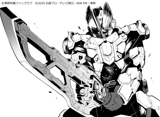 「仮面ライダーセイバー」より、「仮面ライダーバスター/尾上亮」のスピンオフ漫画が東映特撮ファンクラブ(TTFC)で連載決定!