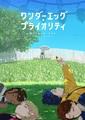 本日放送開始!TVアニメ「ワンダーエッグ・プライオリティ」放送直前PV・第1話あらすじ・場面カット公開!