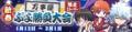 「ぷよぷよ!!クエスト」×「銀魂」コラボが本日より開催! 銀さんたちが「新春ぷよ勝負」でおとしだま集め!?