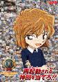 「名探偵コナン」放送1000回記念プロジェクト、「再起動(リブート)される神回を当てろ!」追加ビジュアル3枚公開!
