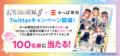 「五等分の花嫁∬」、5姉妹が「かっぱ寿司」の制服を着たクリアファイルがもらえるキャンペーンが1月16日(土)より開催!