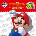 「スーパーマリオブラザーズ」の一番くじが好評につき1月23日(土)より再販売!