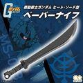 「機動戦士ガンダム」より、グフの武器であるヒート・ソードをモチーフにしたペーパーナイフが登場!