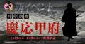 「刀剣乱舞-ONLINE-」サービス開始六周年! 六周年最初のイベント「特命調査 慶應甲府」開催決定!