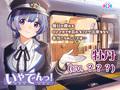 鉄道×ASMR音声作品「いやでんっ! 〜癒やしの寝台列車〜」シーズン2が決定! 第1弾キービジュアル公開!