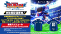 PS4/Switch「キャプテン翼 RISE OF NEW CHAMPIONS」無料体験版が配信開始!