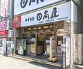 中華食堂「日高屋 秋葉原中央通店」が、1月24日をもって閉店