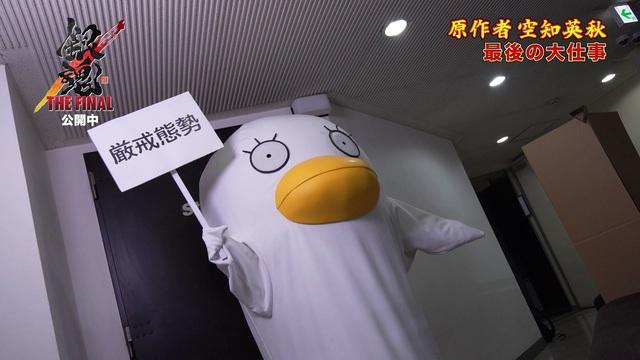 「銀魂 THE FINAL」原作者・空知英秋、映画本編に声優として出演! 緊張感溢れる!? アフレコ動画初公開!