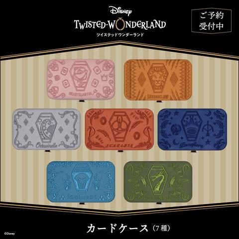 「ディズニー ツイステッドワンダーランド」の各寮をイメージしたカードケースが登場!