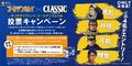 「ゴールデンカムイ」×サッポロビール「ゴールデンカムイ缶」第4弾発売決定ッ! 投票キャンペーン開催ッ!