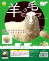 藤野の魅力を詰め込んだ地産ガチャ第3弾&第4弾が発売!炭、革の次は「羊の毛」と「樹木のキーホルダー」だ!