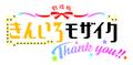 劇場版「きんいろモザイクThank you!!」2021年夏、劇場公開! キービジュアル発表!!