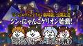 「エヴァンゲリオン」×「にゃんこ大戦争」コラボイベントが開催中!