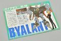 「機動戦士Zガンダム」といえば、ジェリドの愛機「バイアラン」! 400円の低価格キットを組んで、君もジェリドになろう!【80年代B級アニメプラモ博物誌】第7回