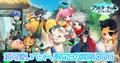 冒険の第一歩を踏み出そう! ファンタジー冒険RPG「アストラ・テイル~愛と絆の物語~」、本日1月20日正式リリース!