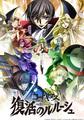「コードギアス 復活のルルーシュ」がMX4D&4DXで1月29日(金)より全国公開! 来場者特典も発表