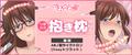 TVアニメ「じみへんっ!!~地味子を変えちゃう純異性交遊~」第4話先行カット公開!「行橋玲奈 抱き枕カバー」も発売開始!