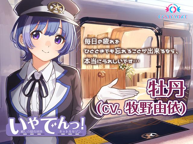 鉄道×ASMR音声作品「いやでんっ! 〜癒やしの寝台列車〜」シーズン2、第1弾の声優は牧野由依!