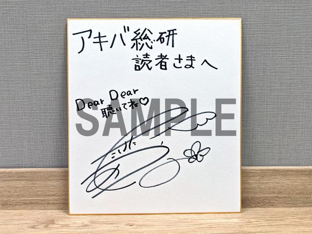 デジタルシングル「Dear Dear」配信スタート記念! 竹達彩奈サイン色紙を抽選で1名様にプレゼント!