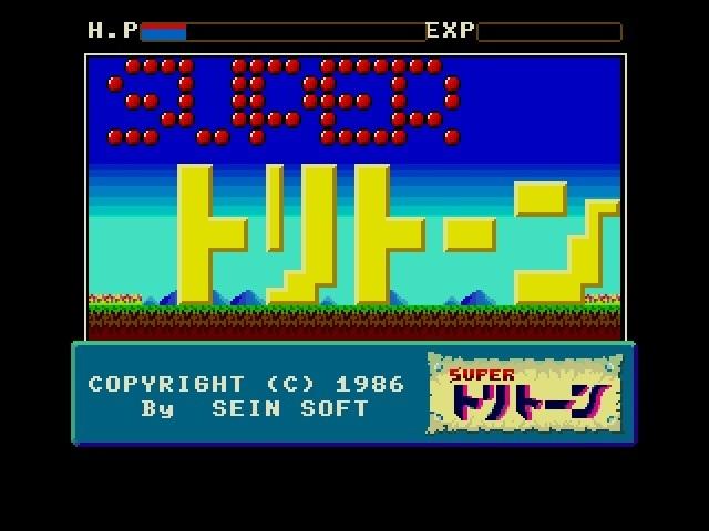 レトロゲーム配信の「プロジェクトEGG」が「スーパートリトーン(MSX2版)」をリリース!