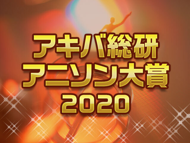 2020年を代表する一曲はこれだ!年間ベストアニソンを決めよう!「アキバ総研アニソン大賞2020」投票受付開始!