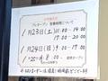 1月23日よりプレオープンの「むさしの森珈琲 末広町店」が、本日25日より通常オープン! 旧ジョナサン妻恋坂店