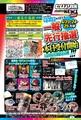 「僕のヒーローアカデミア展 DRAWING SMASH」、東京会場のチケット先行抽選受付がスタート!