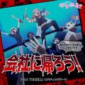 Neko Hacker、アニメ「幼女社長」オープニングテーマ「進め!むじなカンパニー」、MV公開!