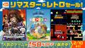 「.hack//G.U. Last Recode」や「塊魂アンコール」など、人気DL版ゲームが最大50%OFF!「リマスター&レトロセール!」開催中!