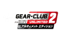 Switch「ギア・クラブ アンリミテッド2」、全追加コンテンツ収録のお得な新パッケージが予約開始!